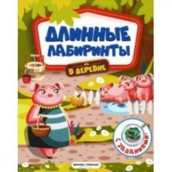 В деревне. Книжка-гармошка