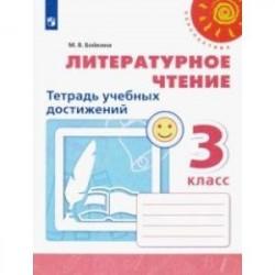 Литературное чтение. 3 класс. Тетрадь учебных достижений. ФГОС