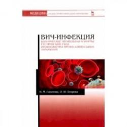 ВИЧ-инфекция. Клинические проявления и формы. Сестринский уход. Профилактика профессиональных зараж.