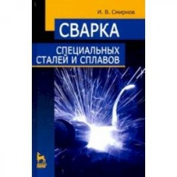 Сварка специальных сталей и сплавов. Учебное пособие