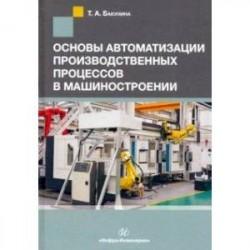 Основы автоматизации производственных процессов в машиностроении