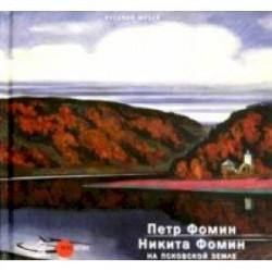 Петр Фомин, Никита Фомин и Псковская земля