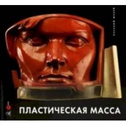 Пластическая масса. Русская скульптура второй половины XX в.