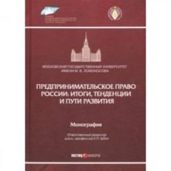 Предпринимательское право России. Итоги, тенденции и пути развития. Монография