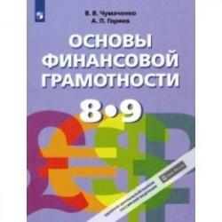Основы финансовой грамотности. 8-9 классы. Учебник. ФГОС