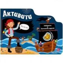 Активити для мальчиков. Пираты. Книга с наклейками