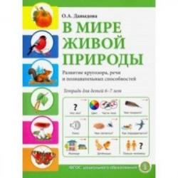 В мире живой природы. Развитие кругозора, речи и познавательных способностей. Тетрадь для детей 6-7