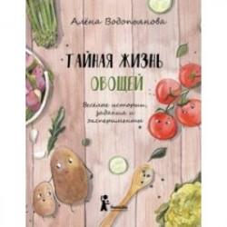 Тайная жизнь овощей