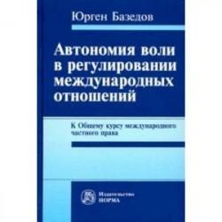 Автономия воли в регулировании международных отношений. К Общему курсу международного частного права