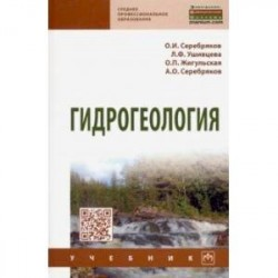 Гидрогеология. Учебник