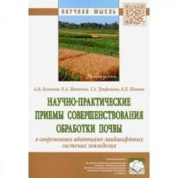 Научно-практические приемы совершенствования обработки почвы в современных адаптивно-ландшафтных