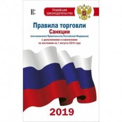 Правила торговли с изменениями и дополнениями по состоянию на 1 августа 2019 года