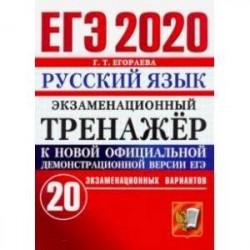 ЕГЭ 2020. Русский язык. Экзаменационный тренажёр. 20 экзаменационных вариантов