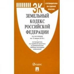 Земельный кодекс РФ на 15.06.19