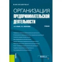 Организация предпринимательской деятельности. (Бакалавриат). Учебник
