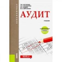 Аудит. Учебник + еПриложение