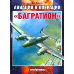 Авиация в операции 'Багратион'