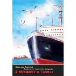 В Мурманск и обратно. Дневник путешествий в рисунках