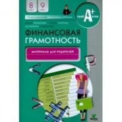 Финансовая грамотность. 8-9 классы. Материалы для родителей