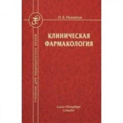 Клиническая фармакология: Учебник для медицинских вузов