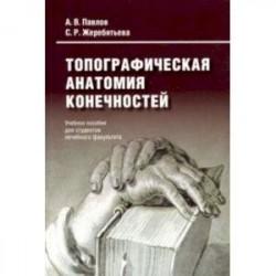 Топографическая анатомия конечностей