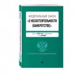 Федеральный закон 'О несостоятельности (банкротстве)'. Текст на 2019 год с изменениями от 1 октября