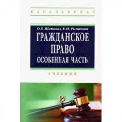 Гражданское право. Особенная часть. Учебник