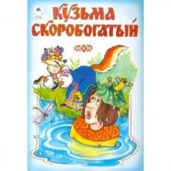 Русские народные сказки: Кузьма Скоробогатый