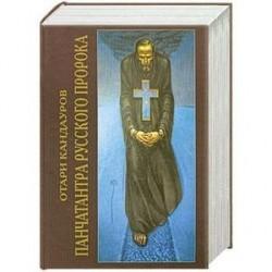Панчатантра Русского Пророка