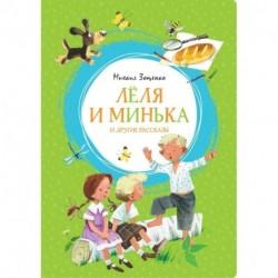 Леля и Минька и другие рассказы