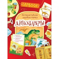 Динозавры.Интерактивная игровая папка