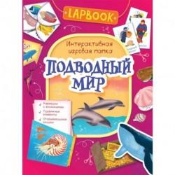 Подводный мир.Интерактивная игровая папка