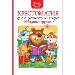 Хрестоматия для детского сада.Младшая группа.2-4 года