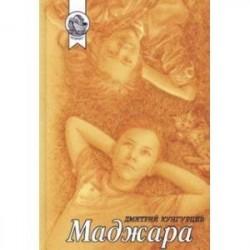 Маджара. Сборник