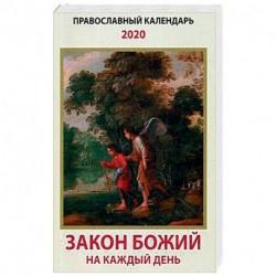 Закон Божий на каждый день. Православный календарь на 2020 год