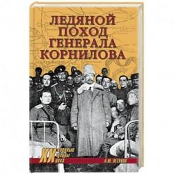 Ледяной поход генерала Корнилова