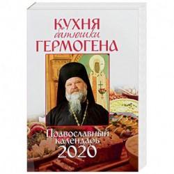 Православный календарь на 2020 год «Кухня батюшки Гермогена»