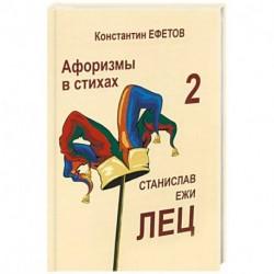 Афоризмы в стихах 2. Станислав Ежи Лец