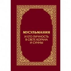 Мусульманин и его личность в свете Корана и Сунны