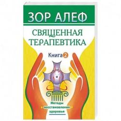 Священная Терапевтика. Методы восстановления здоровья. Книга 2