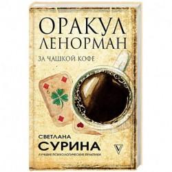 Оракул Ленорман за чашкой кофе