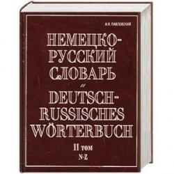 Немецко-русский словарь. В 2 т. Т. II. N - Z