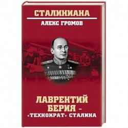 Лаврентий Берия - 'технократ' Сталина