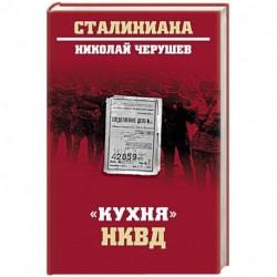 'Кухня' НКВД