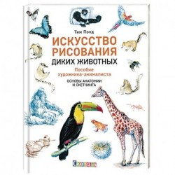 Искусство рисования диких животных. Пособие художника-анималиста. Основы анатомии и скетчинга