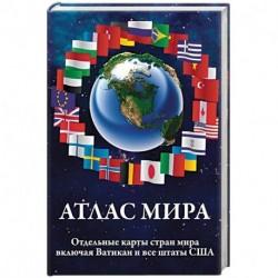 Атлас мира