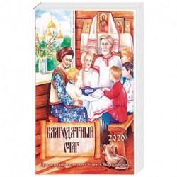 Благодатный очаг. Православный календарь на 2020 год с чтением на каждый день