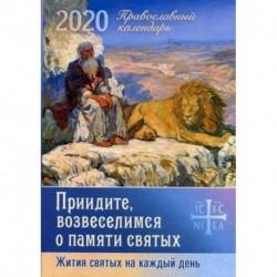 Приидите, возвеселимся о памяти святых. Жития святых на каждый день. Православный календарь на 2020 год