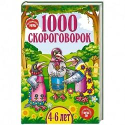 1000 скороговорок