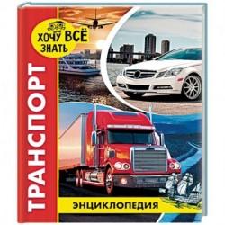 Энциклопедия. Транспорт